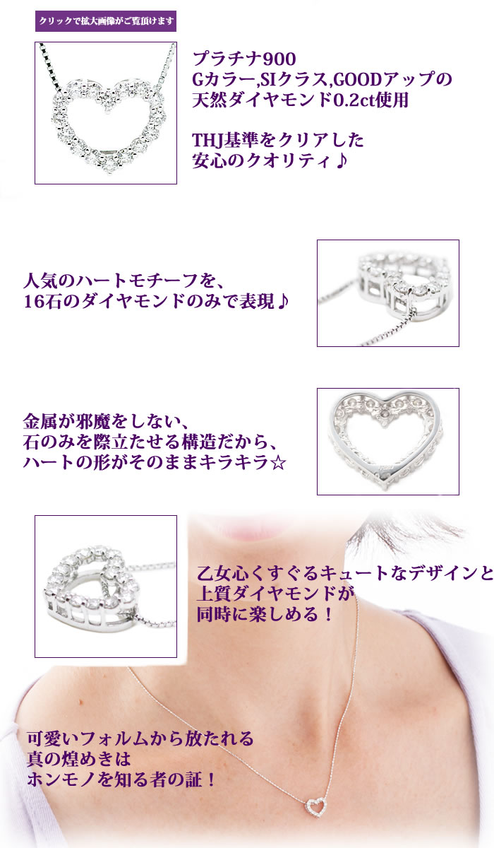 Pt900ハートモチーフネックレスD0.2cte2ダイヤモンド専門店THJ