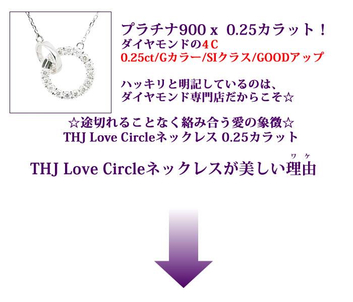 プラチナ900 x  0.25カラット!ダイヤモンドの4C0.25ct/Gカラー/SIクラス/GOODアップハッキリと明記しているのは、ダイヤモンド専門店だからこそ☆☆途切れることなく絡み合う愛の象徴☆THJ Love Circleネックレス 0.25カラットPt900 THJ Love CircleネックレスD0.25cte 美しいワケ