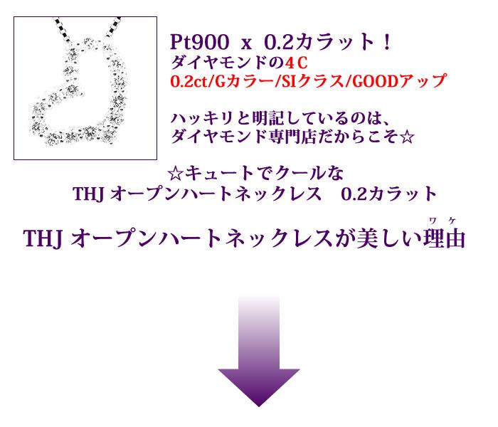 Pt900 x  0.2カラット!ダイヤモンドの4C0.2ct/Gカラー/SIクラス/GOODアップハッキリと明記しているのは、ダイヤモンド専門店だからこそ☆☆キュートでクールなTHJ オープンハートネックレス 0.2カラットTHJ オープンハートネックレスが美しい理由