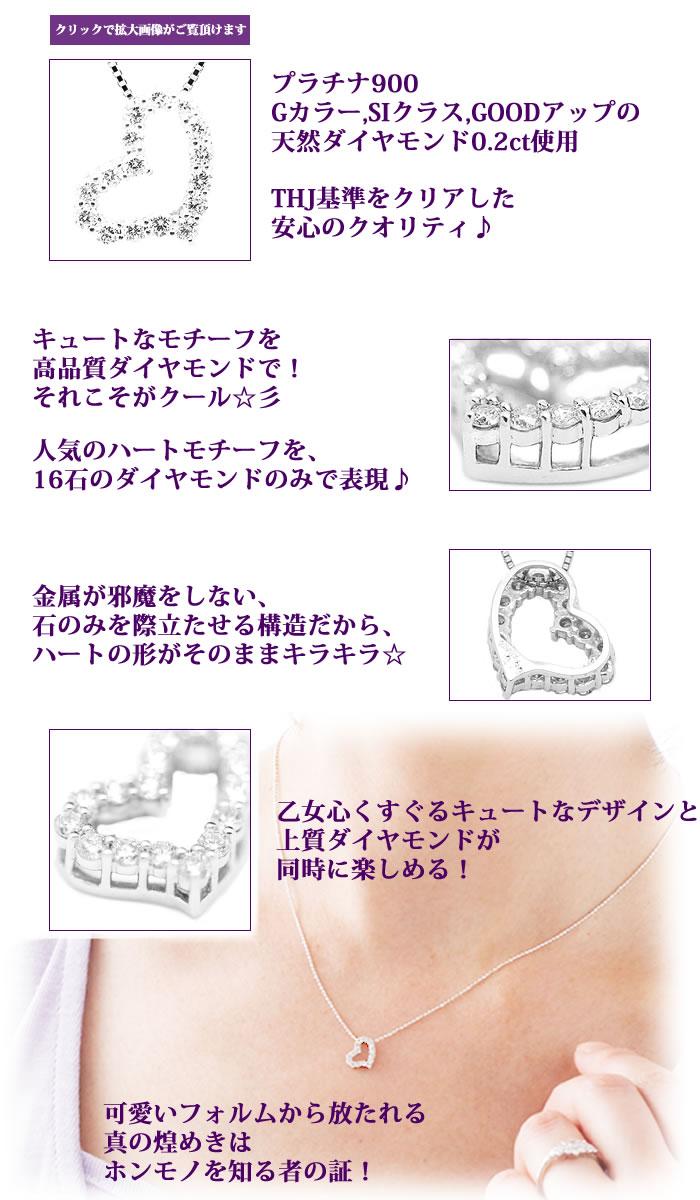 プラチナ900オープンハートモチーフネックレスD0.2cte2ダイヤモンド専門店THJ