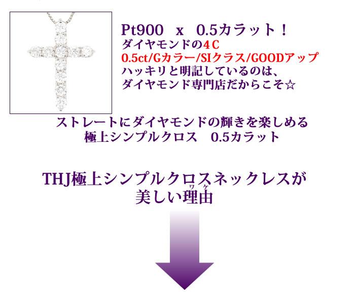 プラチナ900無色透明Gカラー/SIクラス/GoodUPダイヤモンドストレートにダイヤモンドの輝きを楽しめる極上シンプルクロスの上級モデル 0.5カラット  THJ極上シンプルクロスネックレスが美しい理由 Pt900THJ極上クロスネックレスD0.5cte ダイヤモンド専門店THJ