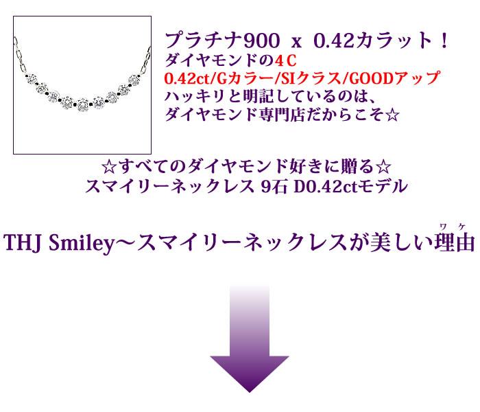 Pt900 THJ9石スマイリーネックレスD0.42cteダイヤモンド専門店THJ
