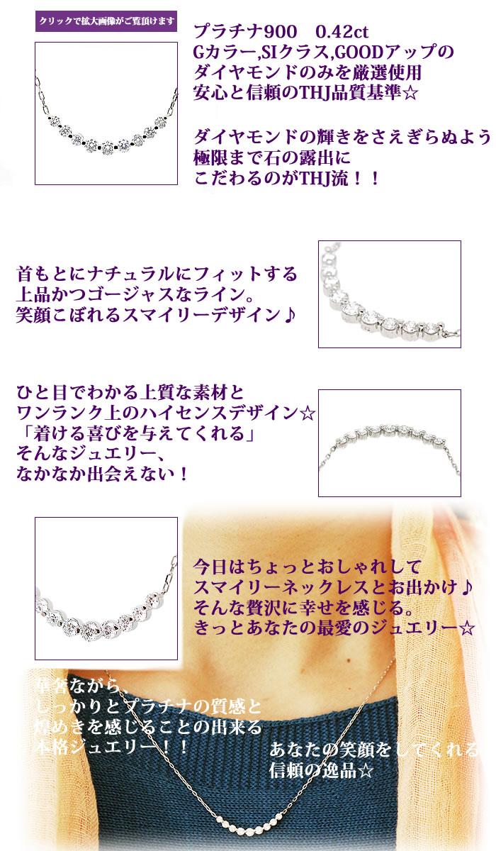 Pt900 THJ9石スマイリーネックレスD0.42cte2ダイヤモンド専門店THJ