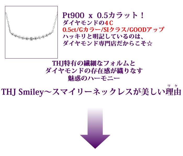 Pt900x 0.5ct 0.5ct/Gカラー/SIクラス/Goodアップハッキリと明記しているのは、ダイヤモンド専門店だからこそ☆THJ特有の繊細なフォルムとダイヤモンドの存在感が織りなす魅惑のハーモニーTHJスマイリーネックレス0.5ctが美しい理由 K18WG/K18/K18PGTHJ9石スマイリーネックレスD0.5cteダイヤモンド専門店THJ