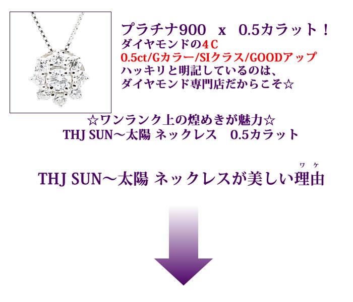 プラチナ900 x 0.5ct 0.5ct/Gカラー/SIクラス/Goodアップハッキリと明記しているのは、ダイヤモンド専門店だからこそ☆☆ワンランク上の煌めきが魅力☆THJ SUN〜太陽 ネックレス 0.5カラットTHJ SUN〜太陽 ネックレスが美しい理由Pt900THJ SUN〜太陽ネックレスD0.5cteダイヤモンド専門店THJ