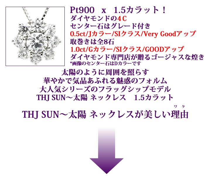 プラチナ900 x 1.5ctダイヤモンドの4Cセンター石はグレード付き0.5ct/Jカラー/SIクラス/Very Goodアップ取巻きは全8石1.0ct/Gカラー/SIクラス/GOODアップダイヤモンド専門店が贈るゴージャスな煌き*画像のセンター石はDカラーです太陽のように周囲を照らす華やかで気品あふれる魅惑のフォルム大人気シリーズのフラッグシップモデルTHJ SUN〜太陽 ネックレス 1.5カラットTHJ SUN〜太陽 ネックレスが美しい理由Pt900THJ SUN〜太陽ネックレスD1.5cteダイヤモンド専門店THJ