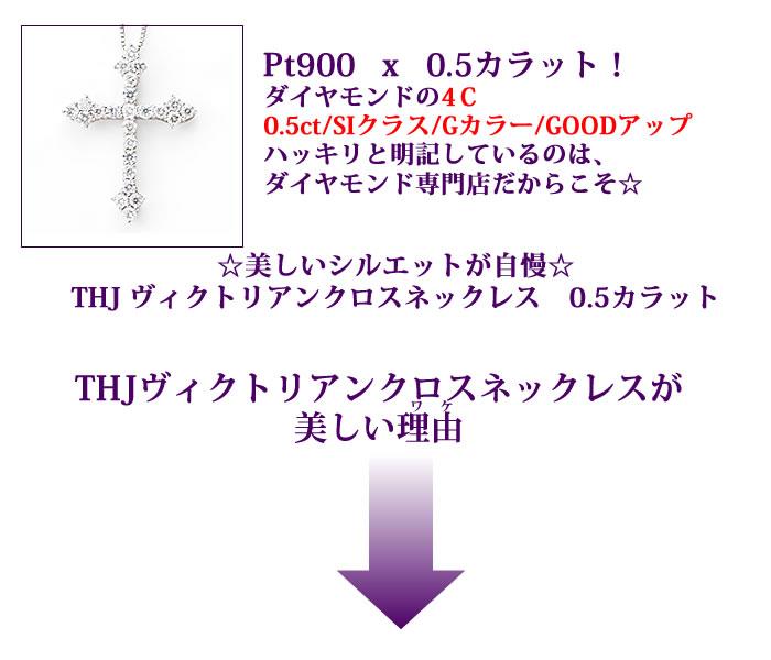 プラチナ900無色透明SIクラス/GカラーUPダイヤモンド ヴィクトリアンクロスD0.5ct ダイヤモンド専門店THJ