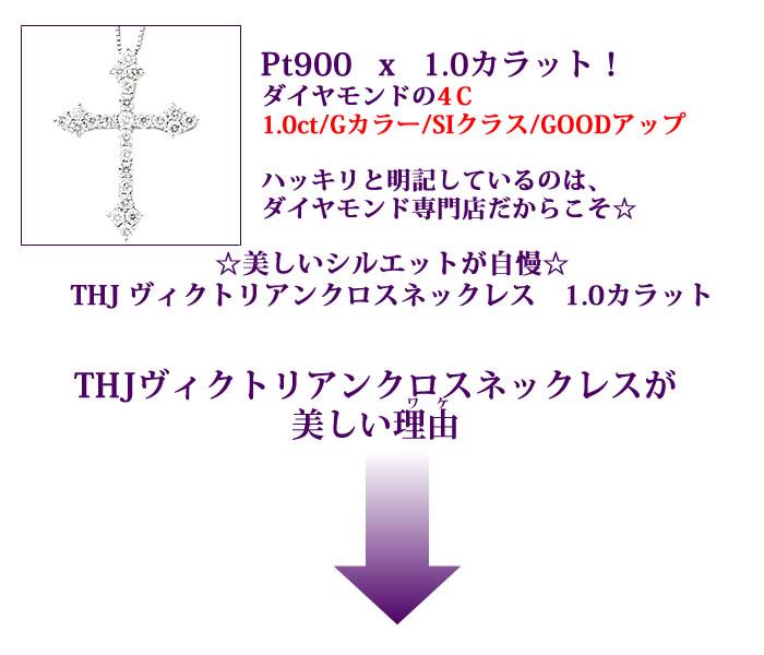 Pt900   x   1.0カラット!ダイヤモンドの4C1.0ct/Gカラー/SIクラス/GOODアップハッキリと明記しているのはダイヤモンド専門店だからこそ☆☆美しいシルエットが自慢☆THJ ヴィクトリアンクロスネックレス 1.0カラットTHJヴィクトリアンクロスネックレスが 美しい理由 ダイヤモンド専門店THJ