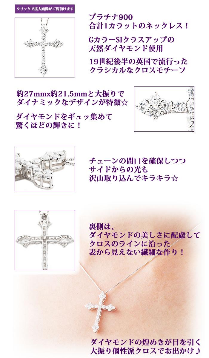 Pt900 THJ ヴィクトリアンクロスネックレスD1.0ct 【無色透明 G/SI/Good UPダイヤモンド】ダイヤモンド専門店THJ