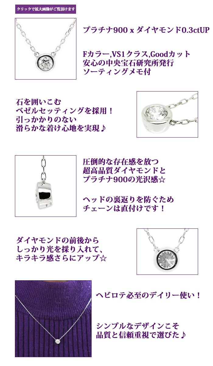 Pt900 THJ〜with ネックレスD0.3ctUPダイヤモンド専門店THJ