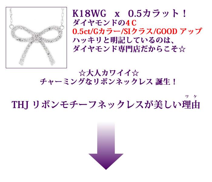K18WG ダイヤモンド チャーミングなリボンネックレスD0.5cte  ダイヤモンド専門店 THJ
