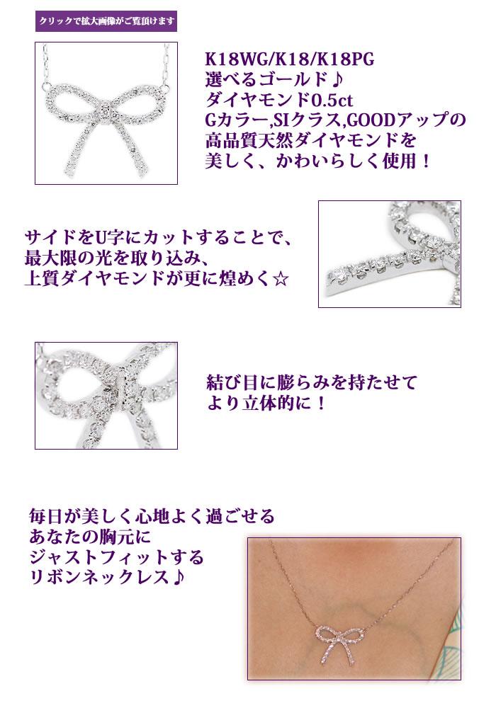 K18WGリボンモチーフネックレスD0.5ctesダイヤモンド専門店THJ