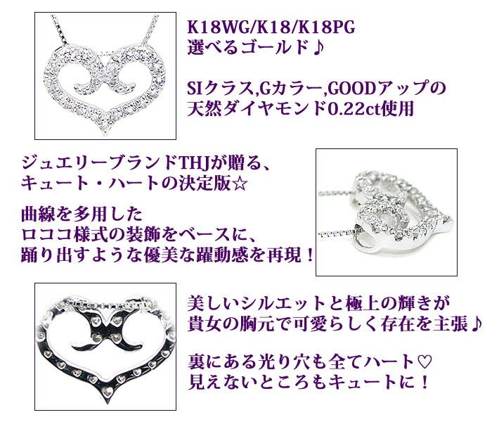 K18WG/K18/K18PG 大人かわいいロココハートネックレス D0.22ct ダイヤモンド専門店THJ