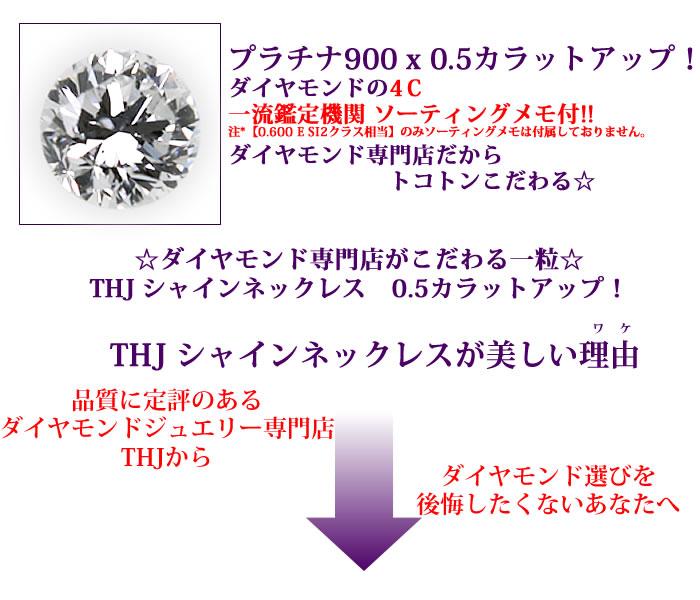 プラチナ900THJShineD0.5ctグレーディング付e 美しいワケ ダイヤモンド専門店 THJ