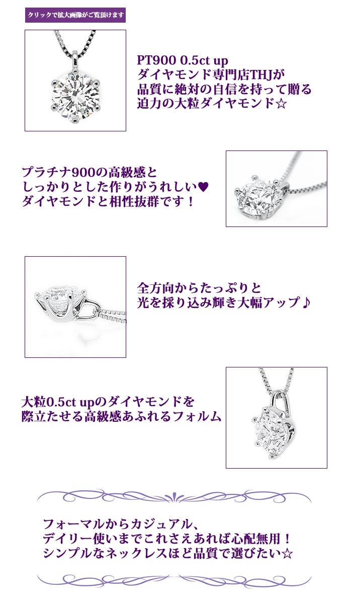 プラチナ900THJShineD0.5ctグレーディング付e2ダイヤモンド専門店 THJ