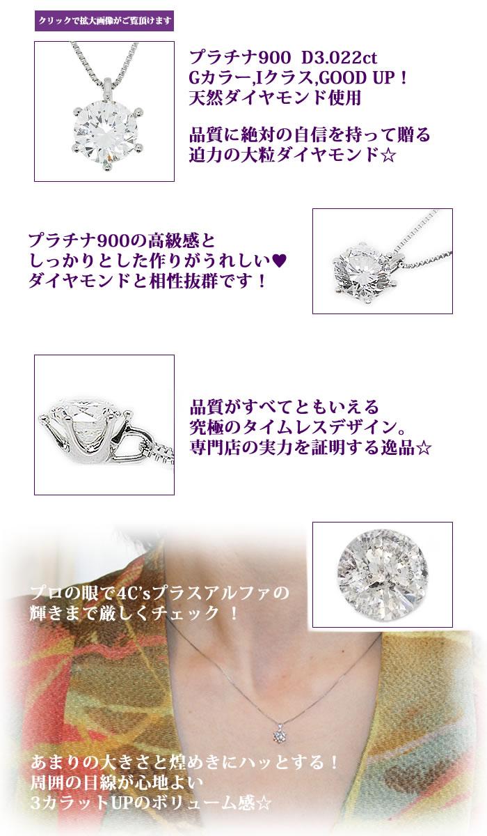 ダイヤモンド Pt900 THJ SHINE〜シャイン 一粒ネックレス D3.022ctプラチナ900  D3.022ct Gカラー,Iクラス,GOOD UP! 天然ダイヤモンド使用ダイヤモンド専門店THJ