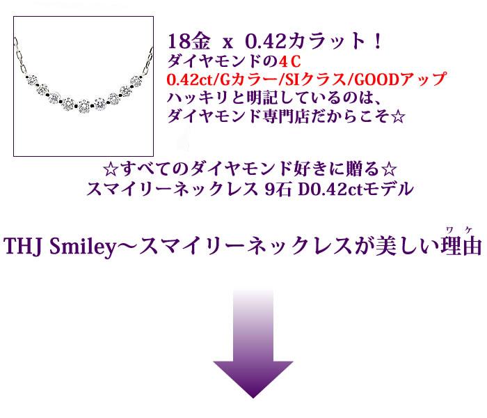 K18WG/K18/K18PGTHJ9石スマイリーネックレスD0.42cteダイヤモンド専門店THJ