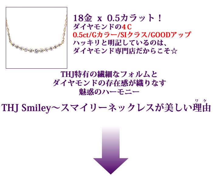 K18選べる3色ゴールド x 0.5ct 0.5ct/Gカラー/SIクラス/Goodアップハッキリと明記しているのは、ダイヤモンド専門店だからこそ☆ THJ特有の繊細なフォルムとダイヤモンドの存在感が織りなす魅惑のハーモニーTHJスマイリーネックレス0.5ctが美しい理由 K18WG/K18/K18PGTHJ9石スマイリーネックレスD0.5cteダイヤモンド専門店THJ