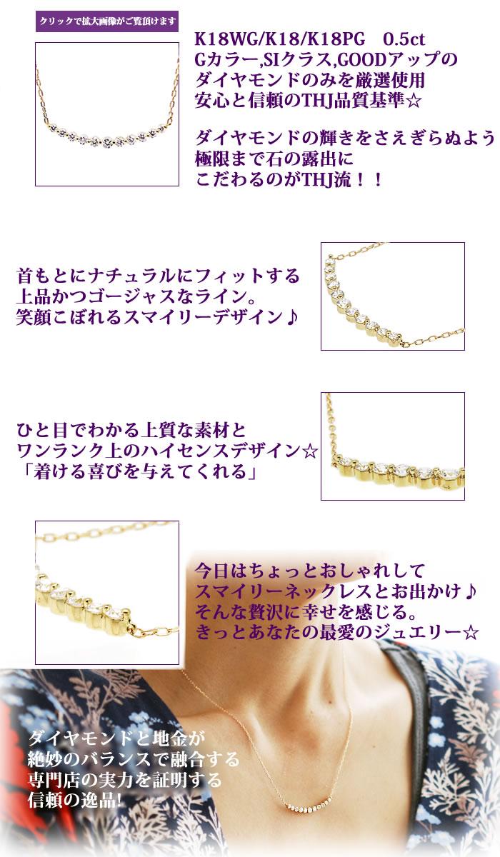 K18WG/K18/K18PGTHJ9石スマイリーネックレスD0.5cte2ダイヤモンド専門店THJ