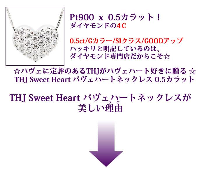 プラチナ900  x  0.5カラット!ダイヤモンドの4C0.5ct/Gカラー/SIクラス/GOODアップハッキリと明記しているのは、ダイヤモンド専門店だからこそ☆パヴェに定評のあるTHJがパヴェハート好きに贈る☆THJ Sweet Heart パヴェハートネックレス 0.5カラットTHJ Sweet Heart パヴェハートネックレスが美しい理由ダイヤモンド専門店THJPt900THJ SweetHeartパヴェハートネックレスD0.5cte