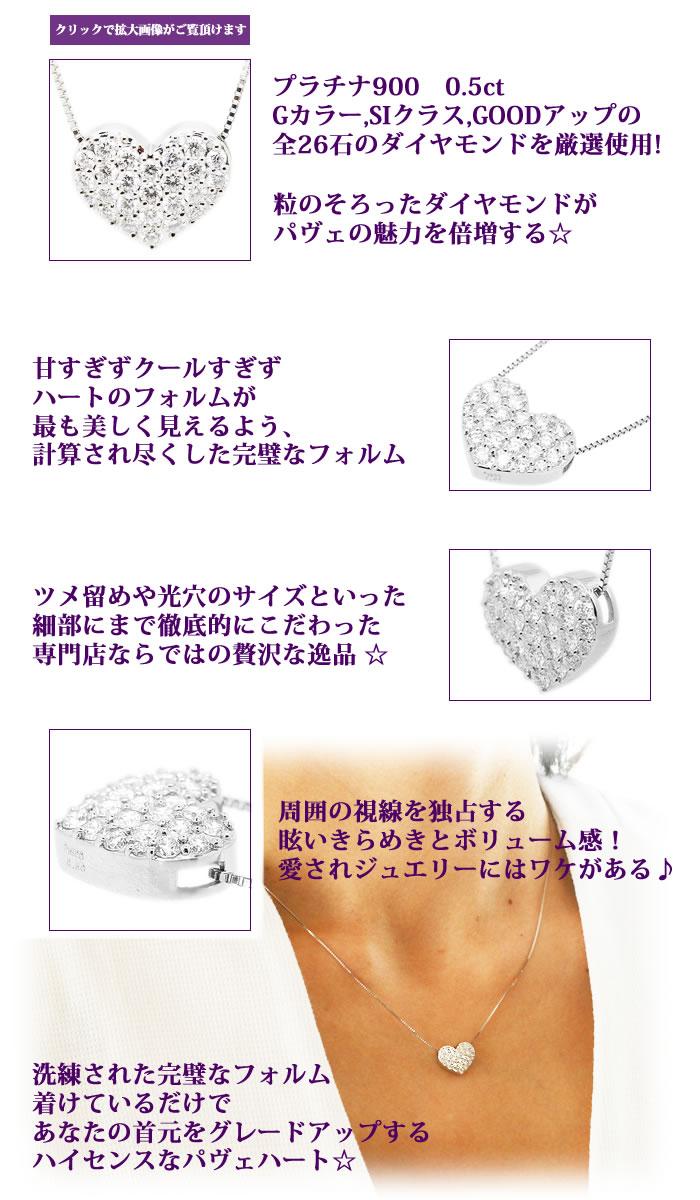 Pt900THJ SweetHeartパヴェハートネックレスD0.5cte2ダイヤモンド専門店THJ