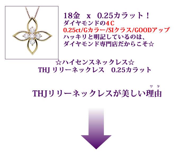 K18/K18PG 可憐な華THJリリーネックレスD0.25cte