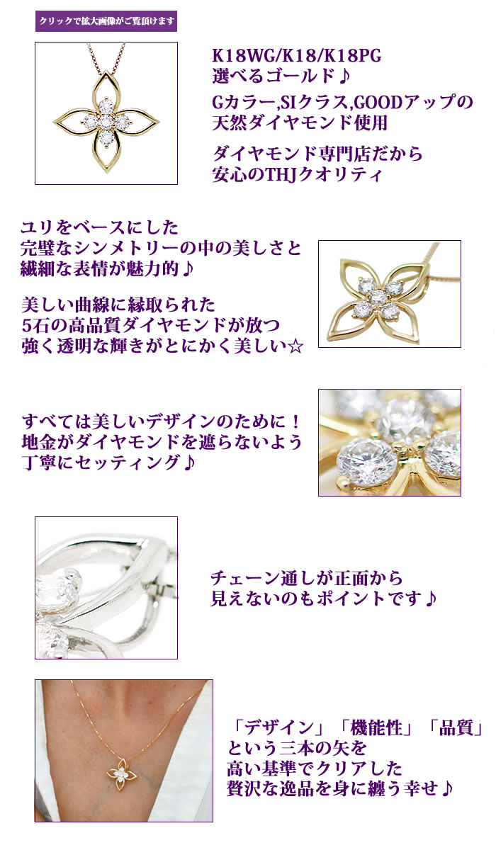 K18WG/K18/K18PG THJ Lily ネックレス D0.25cte2ダイヤモンド専門店THJ