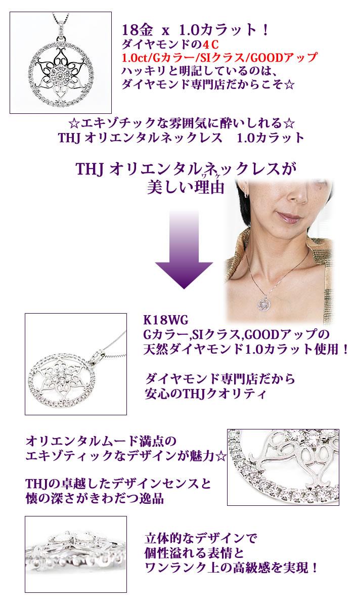 K18WG THJオリエンタルネックレス D1.0cteダイヤモンド専門店THJ