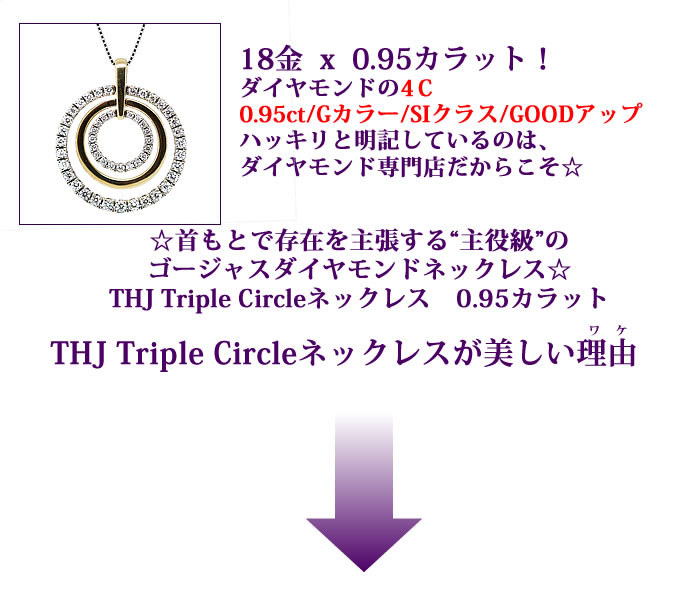 K18WG/K18/K18PGTHJ Triple Circleネックレス D0.95ctダイヤモンド専門店THJarrow