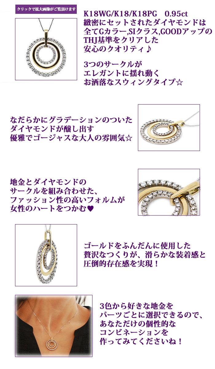K18WG/K18/K18PGTHJ Triple Circleネックレス D0.95ct美しいワケ2 ダイヤモンド専門店THJ