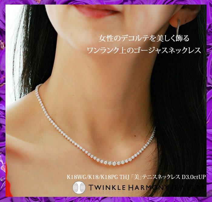 女性のデコルテを美しく飾る、ワンランク上のゴージャスネックレス。18WG/K18/K18PGTHJ「美」テニスネックレスD3.0ctUPmain