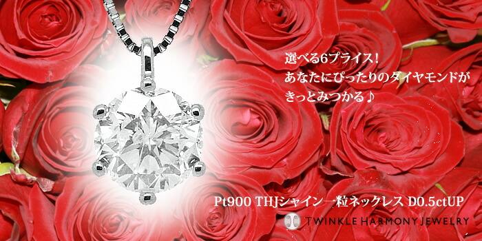 プラチナ900THJShineD0.5ctUPグレーディング付ダイヤモンド専門店 THJ