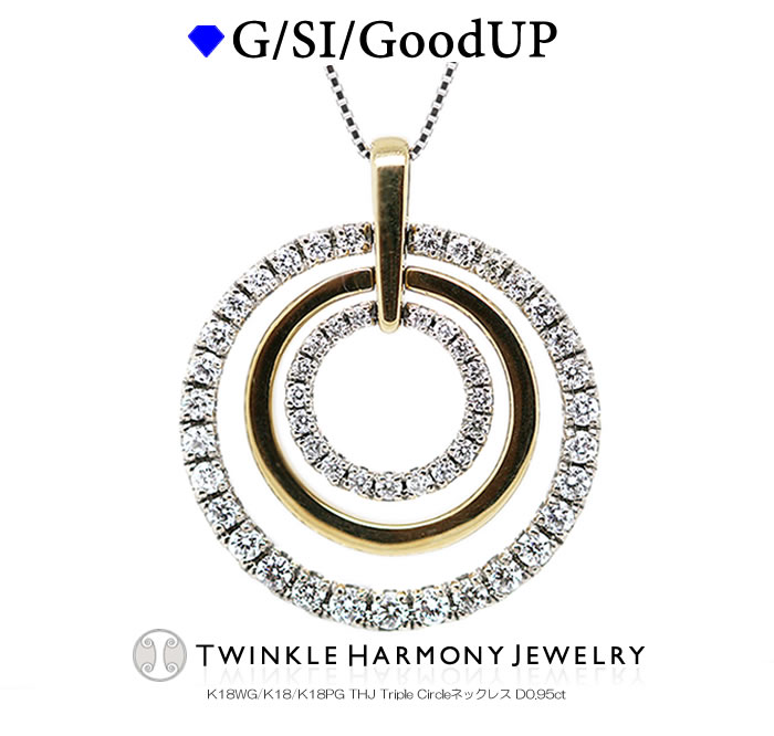 K18WG/K18/K18PGTHJ Triple Circleネックレス D0.95ctmain1