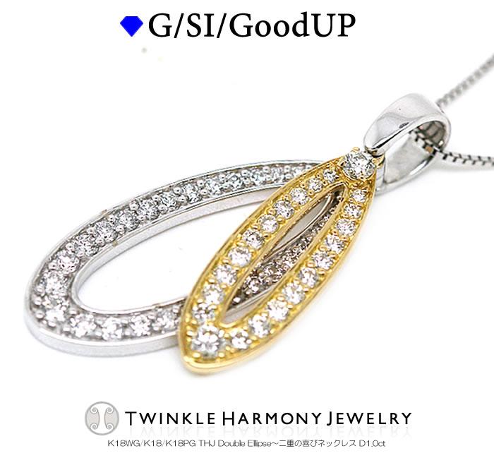 K18 THJDouble Ellipse Neck D1.0ctmain1ダイヤモンド専門店THJ
