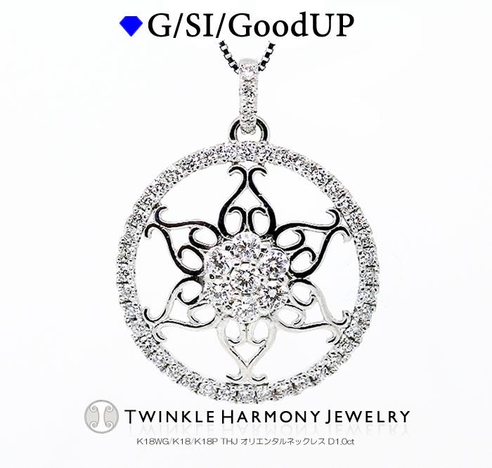 K18WG THJオリエンタルネックレス D1.0ctmainダイヤモンド専門店THJ