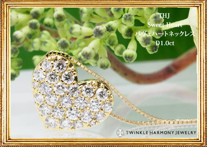 Pt900 THJ Sweet Heart パヴェハートネックレス D1.0cttop