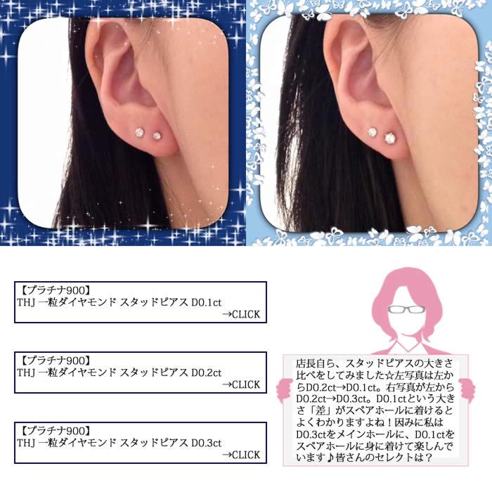 【プラチナ900】THJ 一粒ダイヤモンド スタッドピアス D0.1/0.2/0.3ct ダイヤモンド専門店THJ