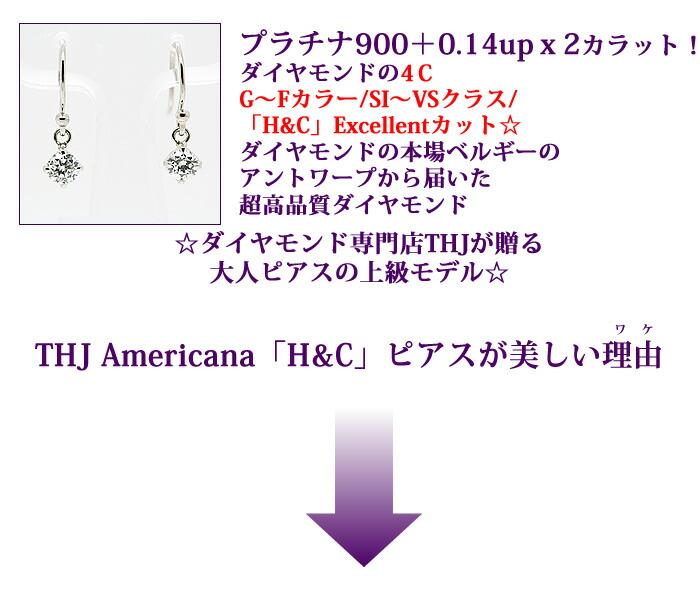 プラチナ900 + 0.14x2カラット!ダイヤモンドの4CG〜Fカラー/SI〜VSクラス/「H&C」Excellentカット☆ダイヤモンドの本場ベルギーのアントワープから届いた超高品質ダイヤモンド☆THJAmericanaピアスに「H&C」モデルがラインナップ☆THJ「H&C」一粒スタッドピアスが美しい理由ダイヤモンド専門店THJ