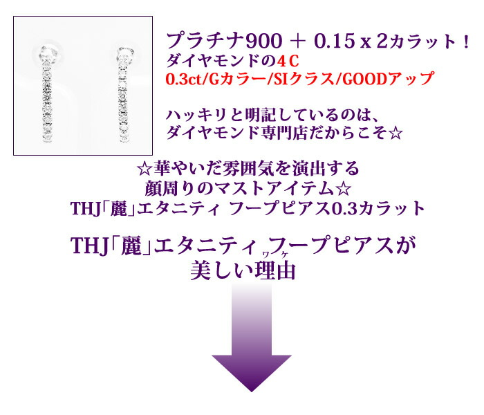 プラチナ900 + 0.15カラット!ダイヤモンドの4C0.4ct/Gカラー/SIクラス/GOODアップハッキリと明記しているのは、ダイヤモンド専門店だからこそ☆☆華やいだ雰囲気を演出する顔周りのマストアイテム☆THJ「麗」エタニティ フープピアス0.3ラットTHJ「麗」エタニティ フープピアスが美しい理由Pt900THJ「麗」エタニティ フープピアス D0.3cte