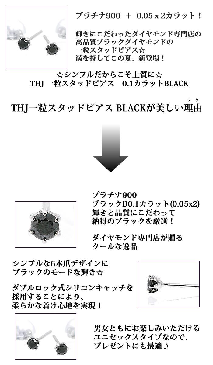 THJ一粒スタッドピアスBLACK D0.1ct e