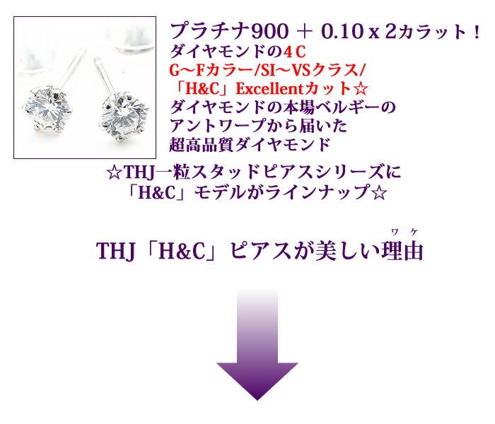 プラチナ900 + 0.10x2カラット!ダイヤモンドの4CG〜Fカラー/SI〜VSクラス/ 「H&C」Excellentカット☆ダイヤモンドの本場ベルギーの アントワープから届いた超高品質ダイヤモンド☆THJ一粒スタッドピアスシリーズに「H&C」モデルがラインナップ☆THJ「H&C」一粒スタッドピアスが美しい理由ダイヤモンド専門店THJ