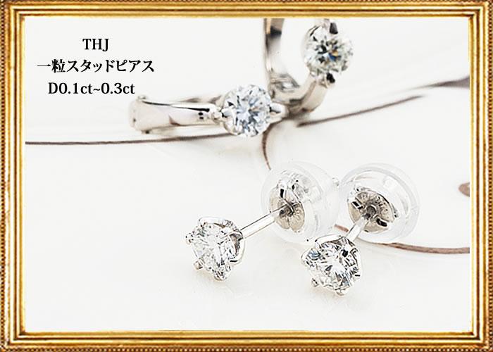 一粒ダイヤモンドのピュアな輝きは女性の永遠の憧れ THJの一粒ダイヤモンドピアス