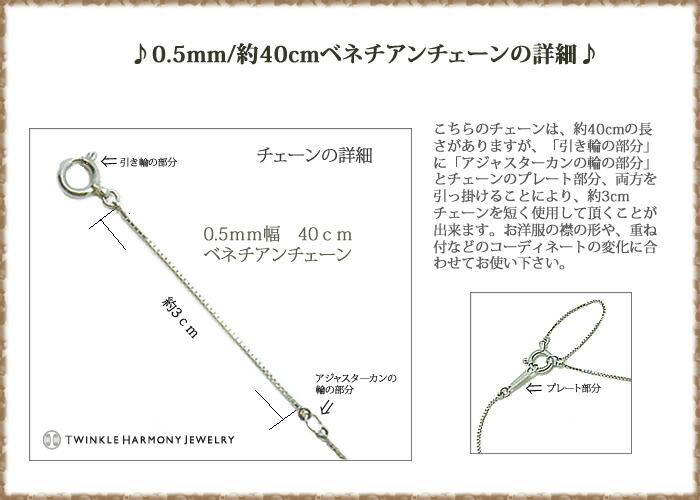 Pt850 0.5mm/40cm ベネチアンアジャカン付チェーン