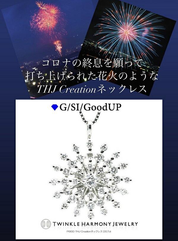 Pt900 THJ Creationネックレス0.7ct