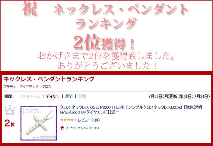 Pt900 ダイヤモンド 極上シンプルクロスネックレス D0.5ct 2016.07.25.Ranking2位!ダイヤモンド専門店 THJ