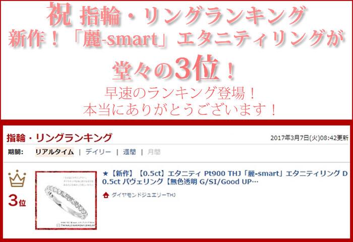 Pt900 THJ「麗-smart」エタニティリングD0.5ct Ranking No3
