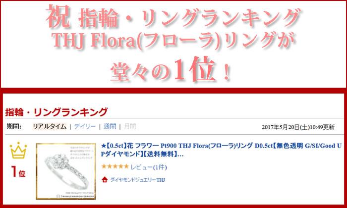Ranking1位!Pt900 THJ Flora(フローラ)リング D0.5ct