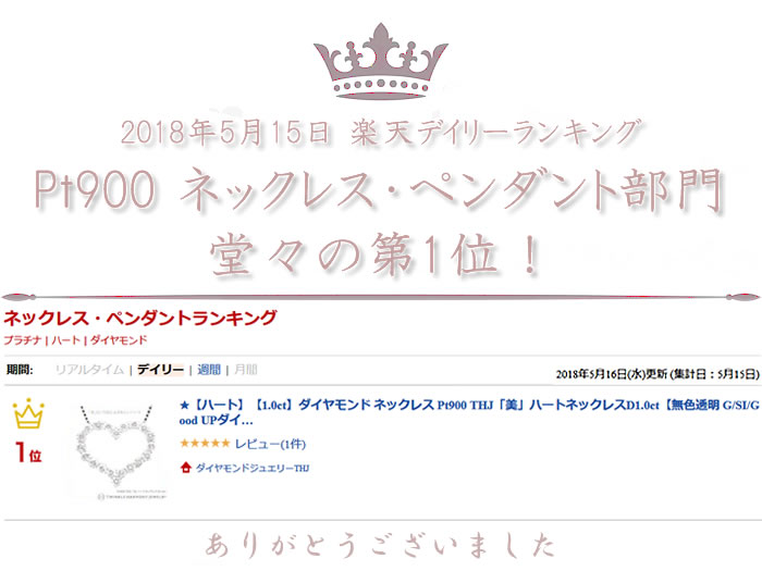 Pt900THJ「美」ハートネックレスD1.0ctRANKING No.1