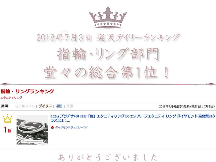 Pt900 THJ「麗」エタニティリングD0.22ctデイリーランキング1位!