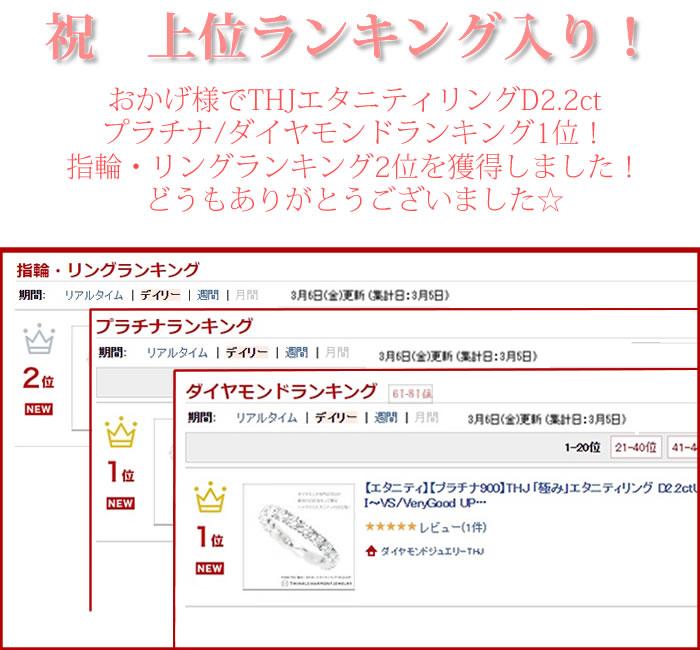 Pt900 THJ「美」エタニティリングD2.2ct ranking